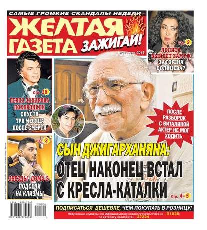 Обложка «Желтая Газета. Зажигай! 26-2019»