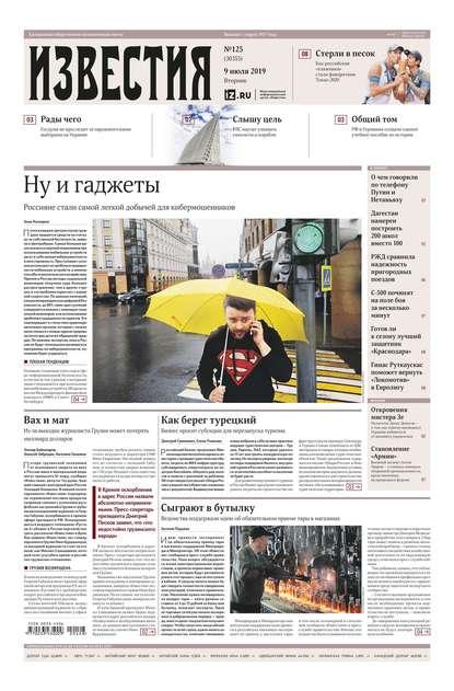 Обложка «Известия 125-2019»