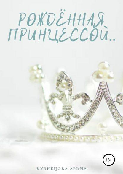 Обложка «Рожденная принцессой…»