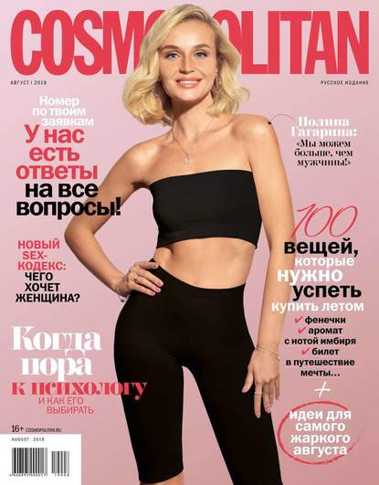 Обложка «Cosmopolitan 08-2019»