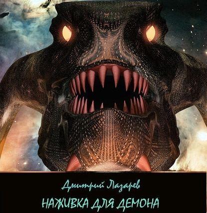 Обложка «Наживка для демона»