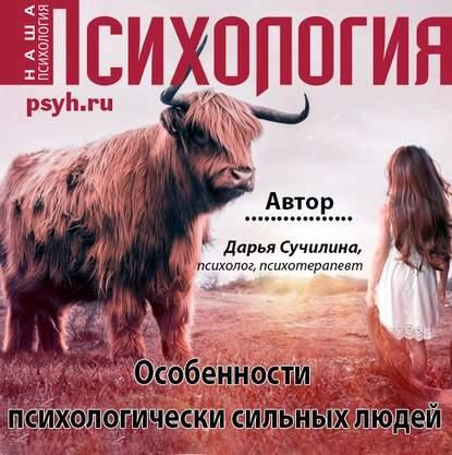 Обложка «Особенности психологически сильных людей»