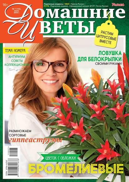 Обложка «Домашние Цветы 07-2019»
