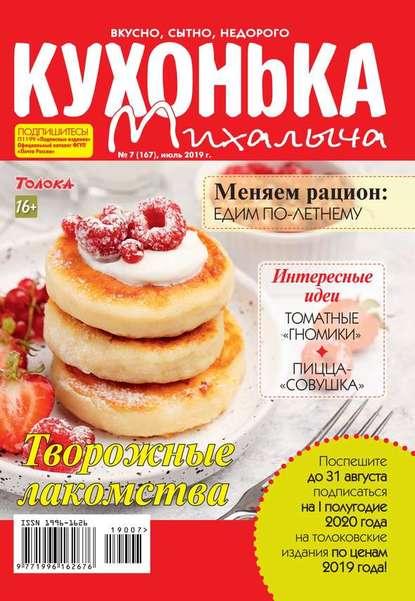 Обложка «Кухонька Михалыча 07-2019»