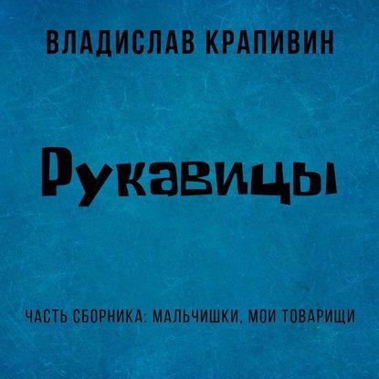 Обложка «Рукавицы»