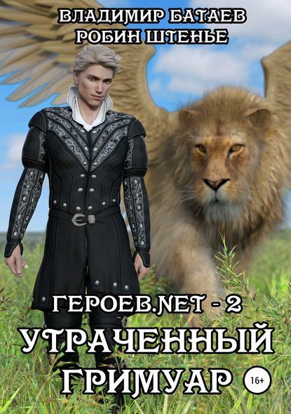 Обложка «Героев.net – 2. Утраченный гримуар»