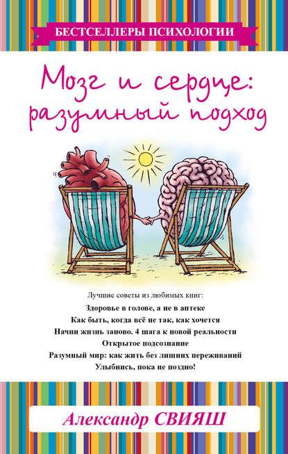 Обложка «Мозг и сердце. Разумный подход»