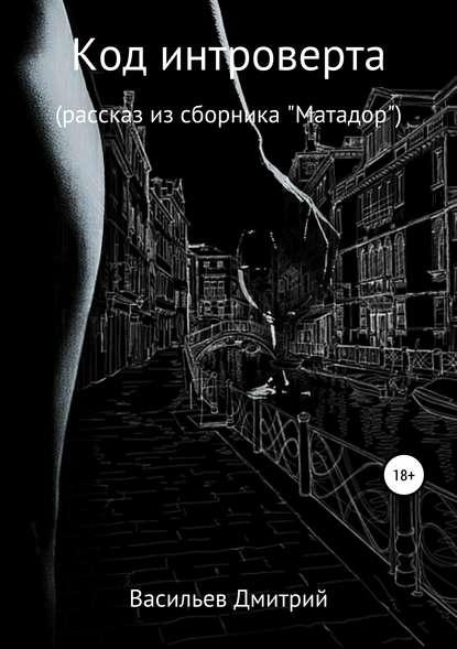Обложка «Код интроверта»