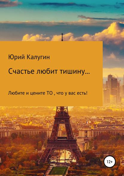 Обложка «Счастье любит тишину…»