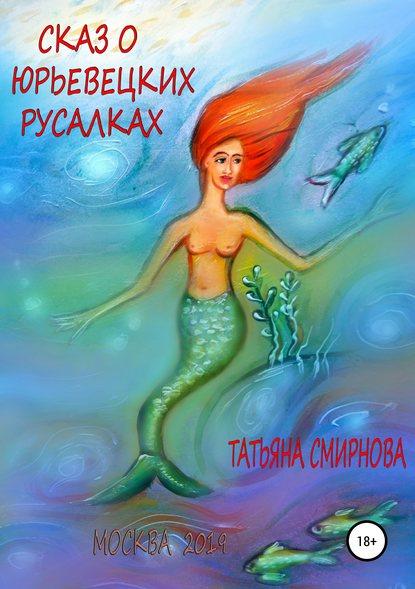 Обложка «Сказ о юрьевецких русалках»
