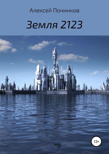 Обложка «Земля 2123»