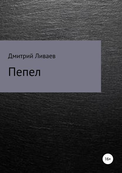 Обложка «Пепел»