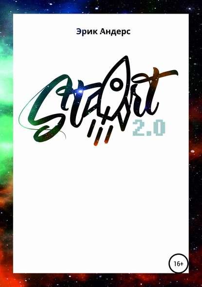 Обложка «Start 2.0»