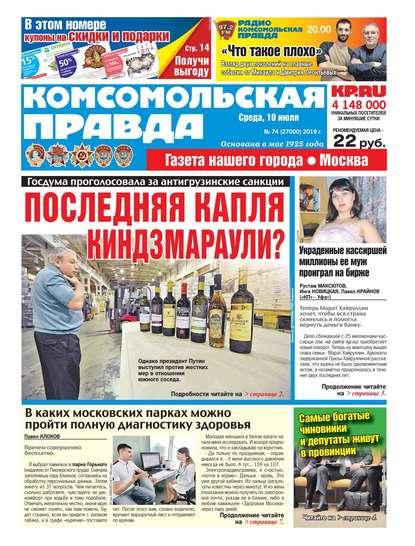 Обложка «Комсомольская Правда. Москва 74-2019»