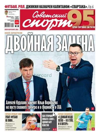 Обложка «Советский Спорт (Федеральный выпуск) 121-2019»
