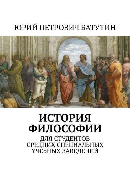 Обложка «История философии. Для студентов средних специальных учебных заведений»