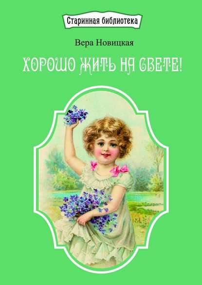 Обложка «Хорошо жить насвете! Из воспоминаний гимназистки»