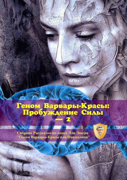 Обложка «Геном Варвары-красы: ПробуждениеСилы–2»
