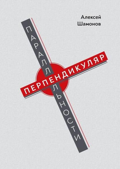 Обложка «Перпендикуляр параллельности»