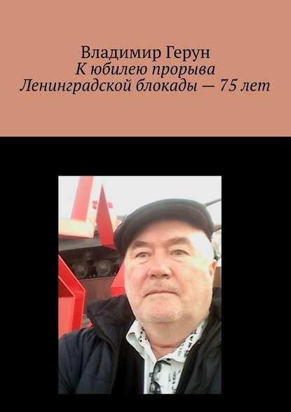 Обложка «Кюбилею прорыва Ленинградской блокады– 75лет»