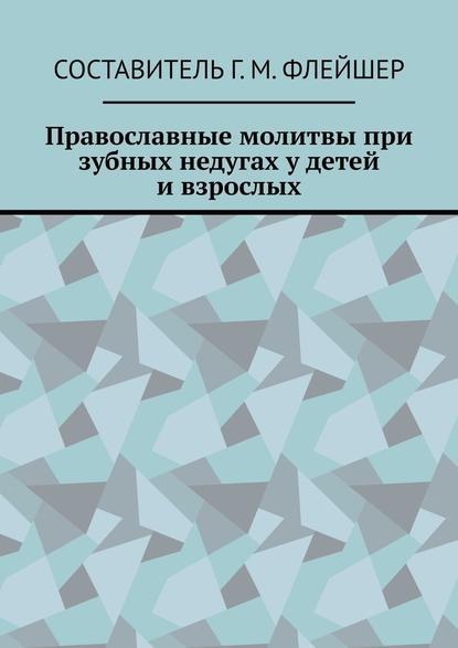 Обложка «Православные молитвы при зубных недугах удетей ивзрослых»