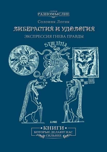 Обложка «Либерастия иудология. Экспрессия гнева правды»