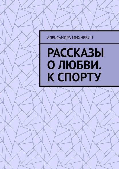 Обложка «Рассказы оЛюбви. Кспорту»
