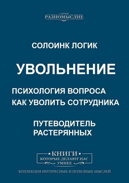 Обложка «Увольнение. Психология вопроса. Как уволить сотрудника»
