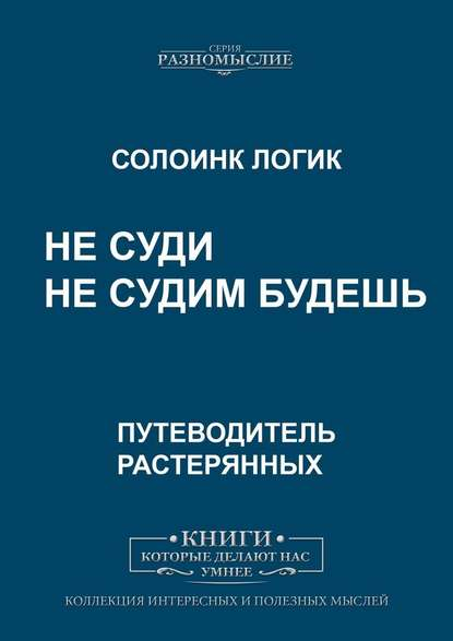 Обложка «Несуди. Несудим будешь»