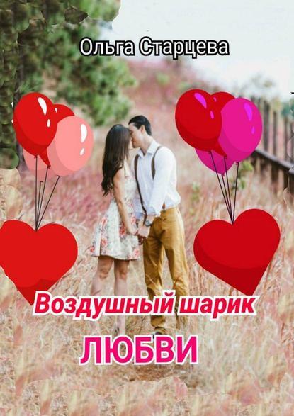 Обложка «Воздушный шарик любви»