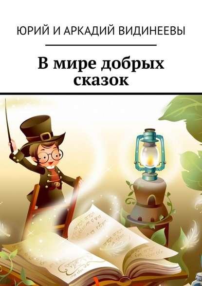 Обложка «Вмире добрых сказок»
