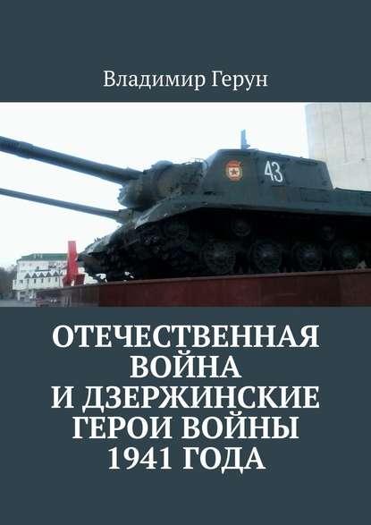 Обложка «Отечественная война идзержинские герои войны 1941года»
