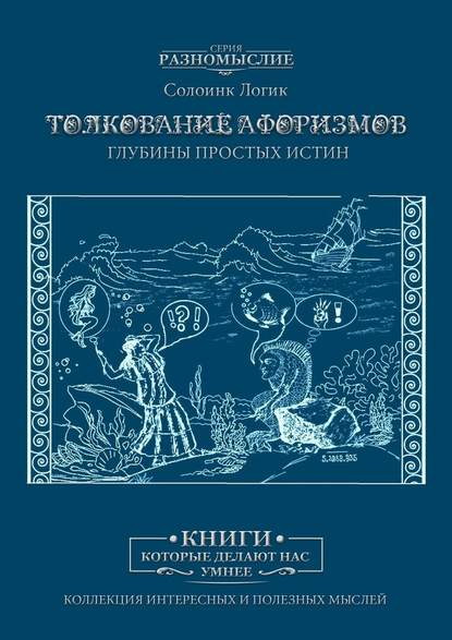 Обложка «Толкование афоризмов. Глубины простых истин»