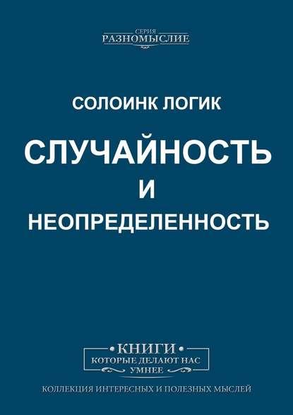 Обложка «Случайность иНеопределенность»