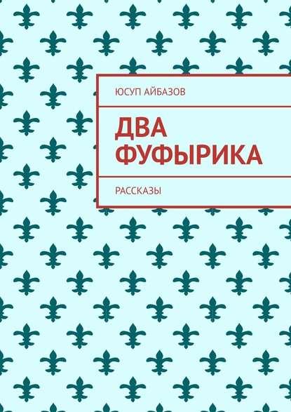 Обложка «Два фуфырика. Рассказы»