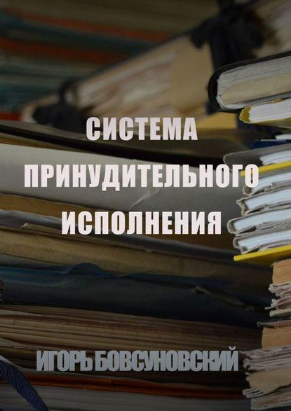 Обложка «Система принудительного исполнения»