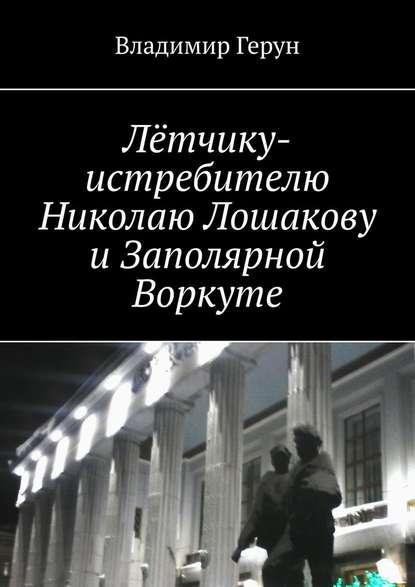Обложка «Лётчику-истребителю Николаю Лошакову иЗаполярной Воркуте»