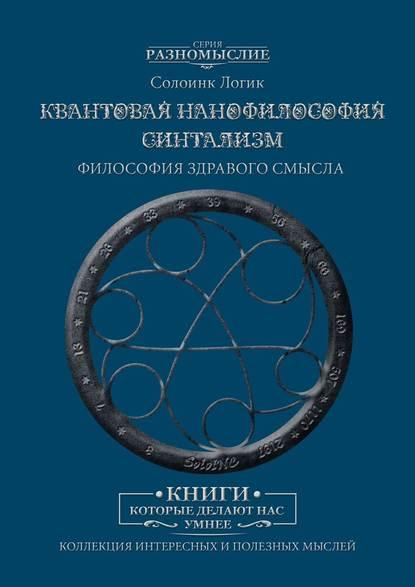 Обложка «Синтализм. Квантовая нанофилософия»