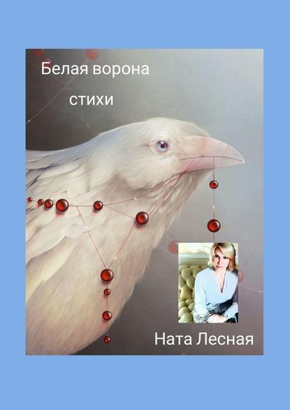 Обложка «Белая ворона. Стихи»