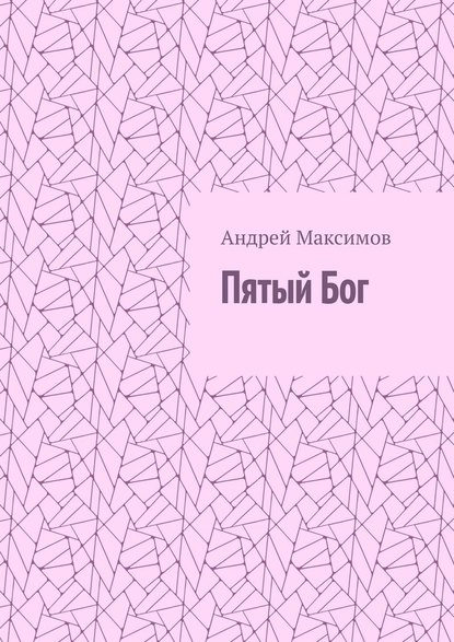 Обложка «ПятыйБог»