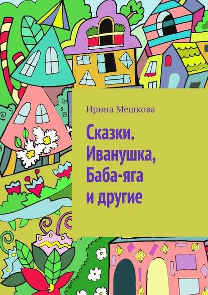 Обложка «Сказки. Иванушка, Баба-яга идругие»