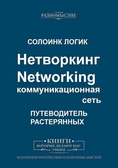 Обложка «Нетворкинг. Networking. Коммуникационнаясеть»