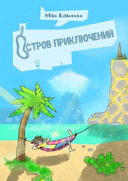 Обложка «Остров приключений»