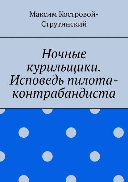Обложка «Ночные курильщики. Исповедь пилота-контрабандиста»