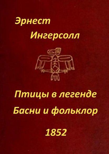 Обложка «Птицы влегенде. Басни ифольклор»
