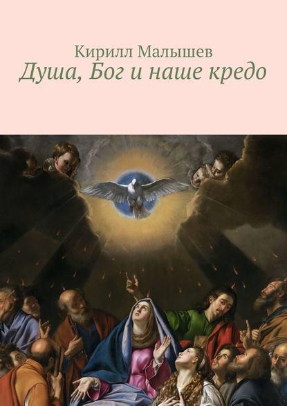 Обложка «Душа, Бог инаше кредо»
