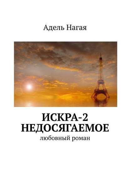 Обложка «Искра-2. Недосягаемое. Любовный роман»