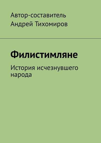 Обложка «Филистимляне. История исчезнувшего народа»