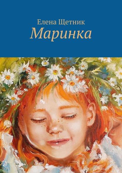 Обложка «Маринка»
