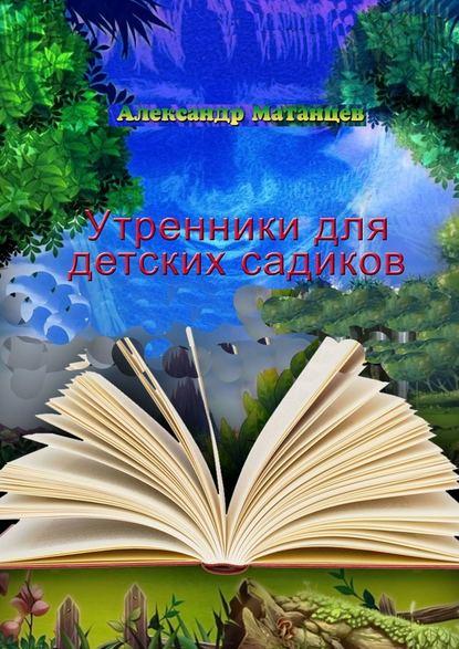 Обложка «Утренники для детских садиков»